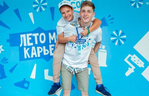 Лето онлайн-возможностей: вМоскве стартовал проект для подростков «Лето моей карьеры»