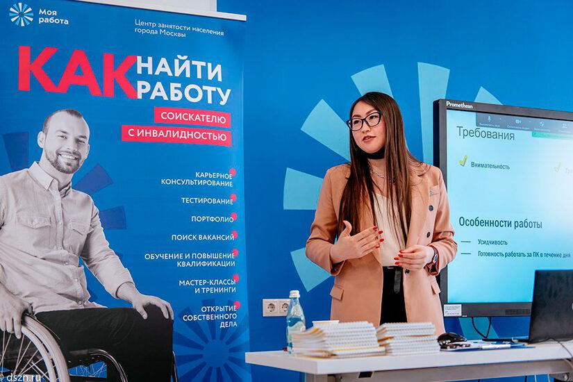 Сначала 2021 года более 18тысяч москвичей прошли открытые отборы встоличном центре «Моя работа»